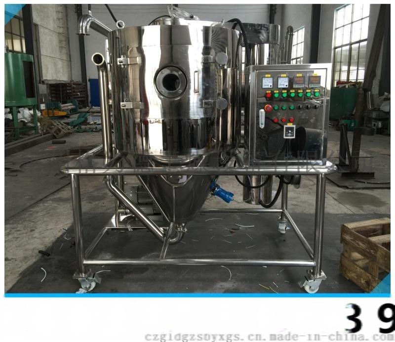 麦芽糖离心喷雾干燥机 生粉/玉米淀粉烘干专用高速离心喷雾干燥机 大豆蛋白/胶原蛋白喷雾干燥机