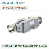 威莱仕气动剪刀LF-10/F3CTL超硬质气剪刀头自动化剪切塑料水口