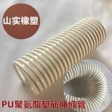 耐低温pu聚氨酯塑筋波纹管白骨塑筋加强内壁平滑管