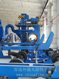 厂家供应钢管道外抛丸除锈生产线