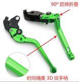 3D紋摺疊手柄 摩托車CNC改裝手柄