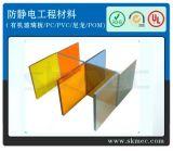 防静电PVC板,抗静电PVC板,防静电聚氧乙烯板