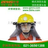 韩式消防头盔|韩式消防抢险救援头盔-上海世举