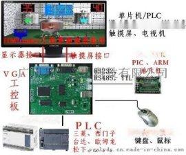 單片機驅動控制觸摸屏,單片機驅動控制觸摸屏顯示器,單片機人機界面,單片機顯示系統