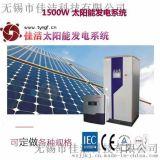 佳潔牌JJ1500DY1500W太陽能光伏發電系統