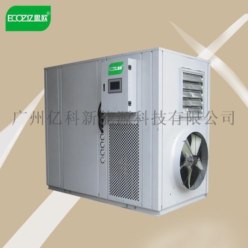 供应ECOZ亿思欧KC-120RD新型节能米粉河粉热泵烘干机