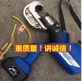 山東百瑞達HL-400 充電式液壓鉗  電動壓接鉗