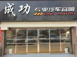 青岛成功专业汽车音响