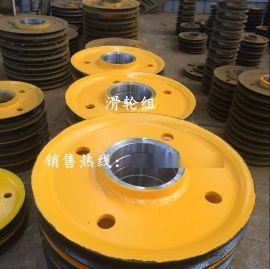 热销**滑轮组 单双梁起重机滑轮组 10t铸钢滑轮组 动滑轮 天车车轮 起重机械配件
