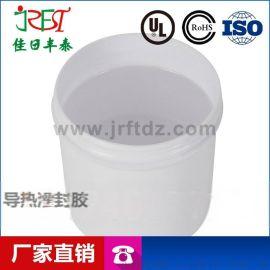 电源灌封胶 有机硅1:1可修复性导热灌封胶