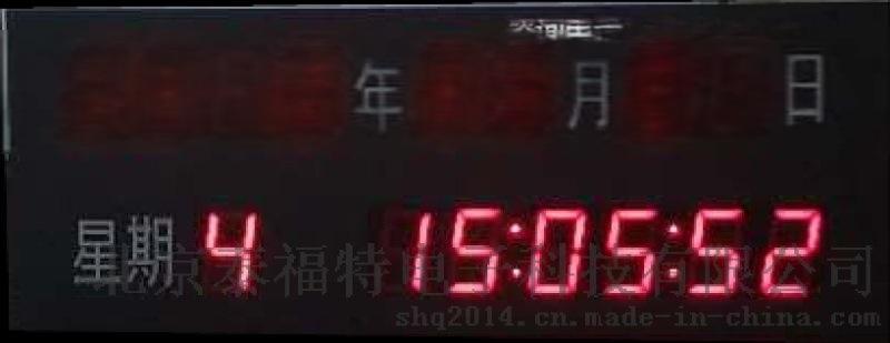 北京泰福特医院网络时钟同步方案