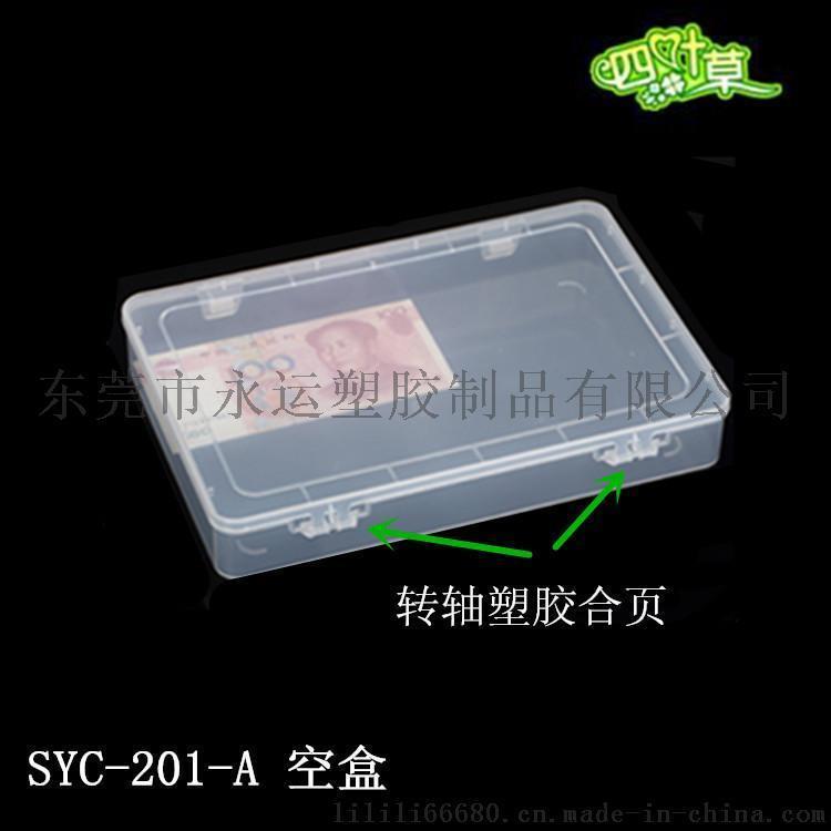 透明塑料收纳盒 塑料盒 塑料包装盒 透明塑料盒
