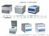 专业品质台式离心机、台式离心沉淀机 出厂价直销