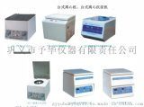 專業品質臺式離心機、臺式離心沉澱機 出廠價直銷