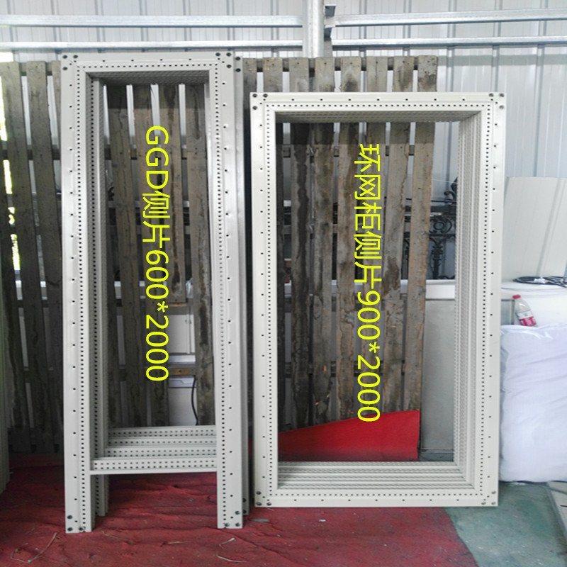 环网柜侧片 骨架 侧框GGD壳体配件 用于拼装GGD GCS柜体