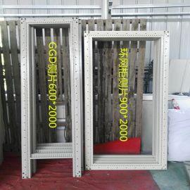 環網櫃側片 骨架 側框GGD殼體配件 用於拼裝GGD GCS櫃體