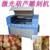 北京十裏河葫蘆鐳射雕刻機 烙畫葫蘆鐳射雕刻機 天津葫蘆鐳射雕刻