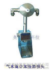 供应奥特思普气水混合加湿器(双流体加湿机)工业加湿器 工业加湿机SQS-08