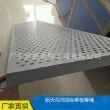 定製氟碳鋁單板 衝孔鋁單板2.0厚 單板幕牆