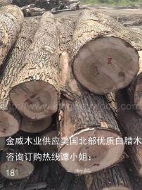 金威木业专人验货美国北部进口白蜡原木 水曲柳 可锯切材 美式家居材