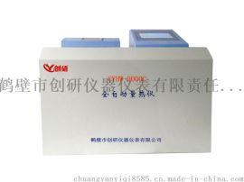 检测砖胚热值的机器-砖厂煤矸石测试仪