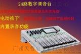 24路數位調音臺 代替所有周邊產品功能 可遠程調控