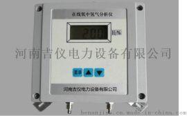 HLH740B氧中氢分析仪