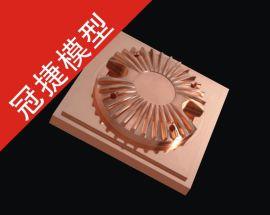 五轴联动加工模具电极(铜公)