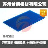 紅河州蘇州臺材廠家直銷 6mm防紫外線工程PC塑料陽光板