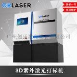 3D紫外激光打标机 高效激光喷码机 日期打码机 精细激光打标机