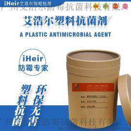 供应塑料抗菌剂 抗菌剂供应商