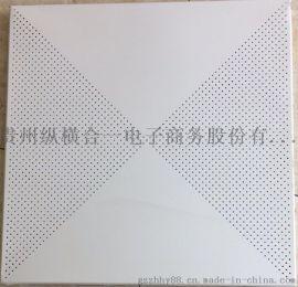 贵州工程铝扣板天花 厂家直销扣板600吊顶天花材料