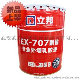 立邦乳胶漆 707外墙 18L 外墙专用白乳胶