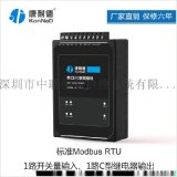 康耐德C2000-A1-SDD1010-BB1 RS485远程遥信遥控模块