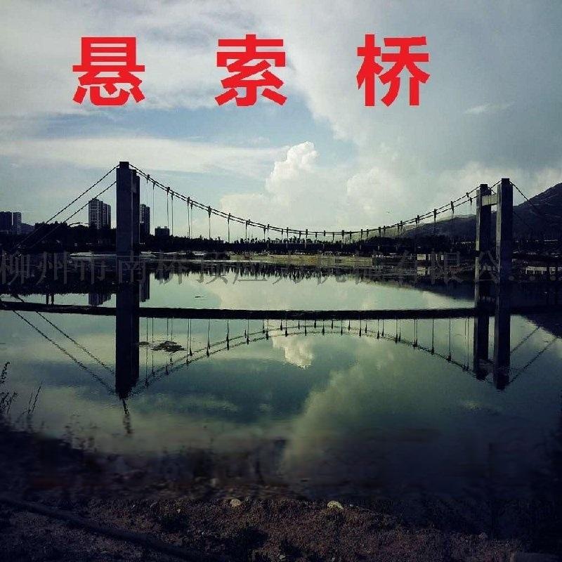 柳州XL车行悬索桥 人行悬索桥 吊杆索 斜拉索