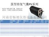 进口气囊 蛋型修复气囊 PV系列 密封截面400*600mm