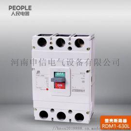 厂家直销 人民电器塑壳断路器 短路过载保护开关
