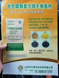 光合碳酶菌肥防病抗病增产增收