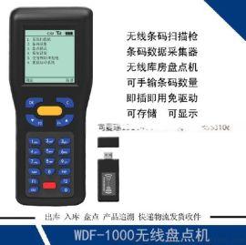 W1000无线扫描枪离线盘点机 超市快递专用盘点机
