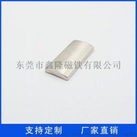 钕铁硼强磁磁铁 电机用磁瓦磁钢 瓦形异形强力磁铁