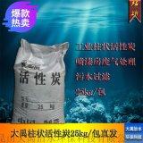 椰壳活性炭25kg活性炭 废气污水过滤专用活性炭