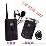 东莞无线语音讲解器自助导游感应讲解器,自动对频触发