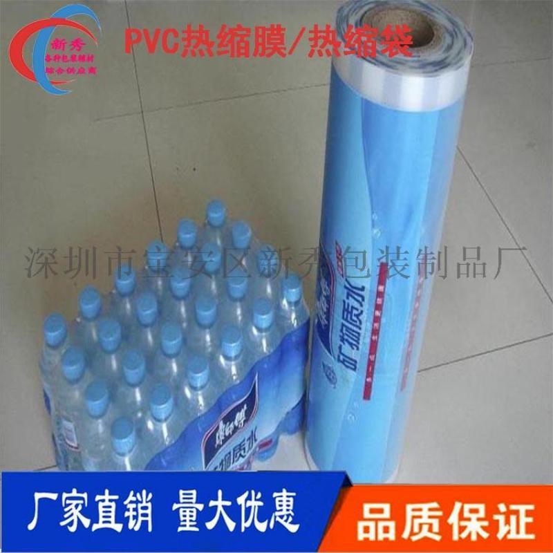 新秀厂家供应PVC塑封膜热收缩膜袋筒膜吸塑膜透明