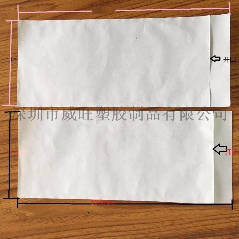 可定制PP背胶袋 PE背胶袋,物流运单袋