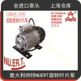 120W單相電機馬達旋轉葉片泵用增壓