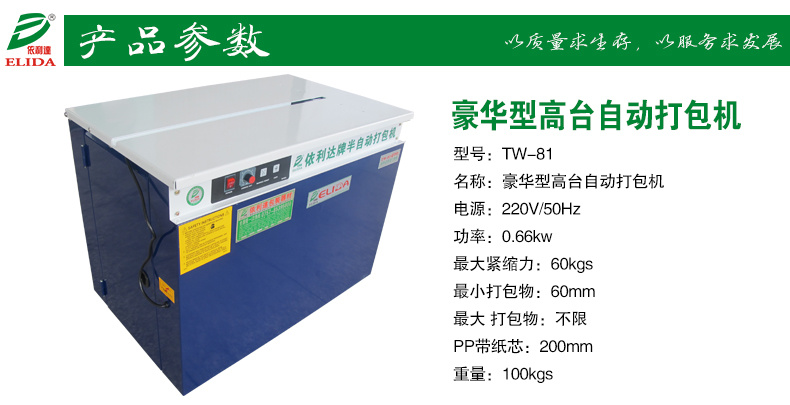 惠州豪華型高臺自動打包機 佛山依利達紙箱捆包機