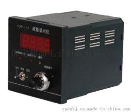 SQD-1A型流量显示仪 超品