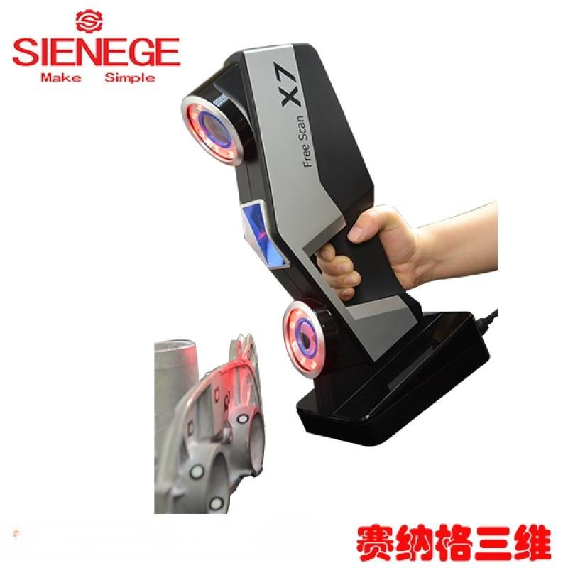 freescanx7工业扫描仪 全尺寸检测仪