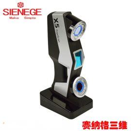 光学三维扫描仪 freescanX5 尺寸测量仪