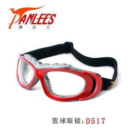 潘尼士运动防护眼镜(D517)
